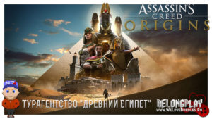 "Обзор Assassin's Creed Origins от Юкевича: ТурАгентство ""Древний Египет"""