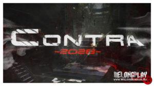 Игра Contra 2028: сейчас бы в 2к18 делать такие крутые шутеры