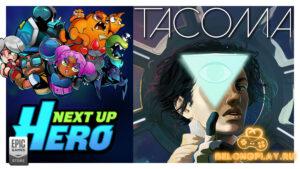 Раздача двух игр: Next Up Hero и Tacoma в EGS