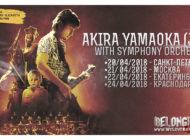 Концерты Akira Yamaoka, автора музыки Silent Hill, в России