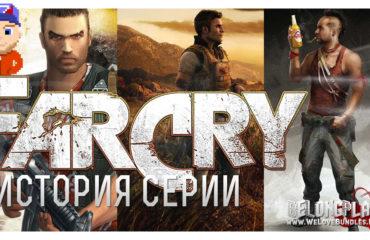 FAR CRY logo art