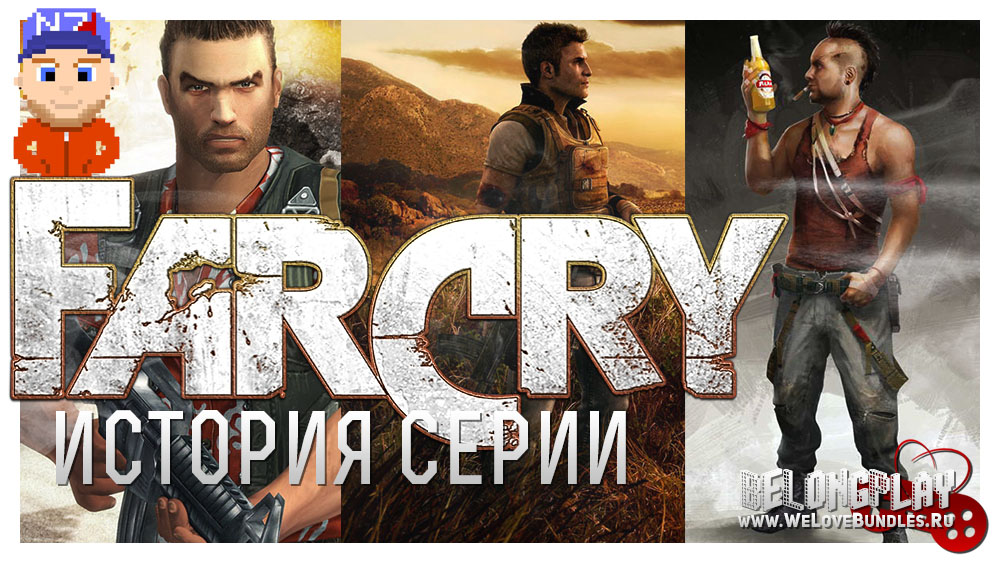 FAR CRY logo art