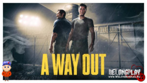 Деды играли: Впечатления от игры A Way Out