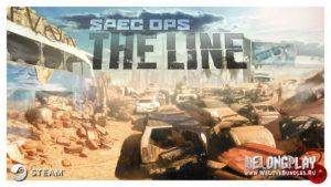 Раздача халявных Steam-ключей Spec Ops: The Line