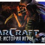 20 лет StarCraft: история знаменитой стратегии