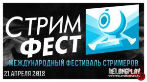 21 апреля в Москве пройдет СТРИМФЕСТ 2018