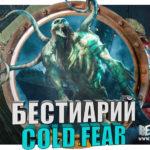 Space Sharks: Бестиарий. Cold Fear: Экзоклетки