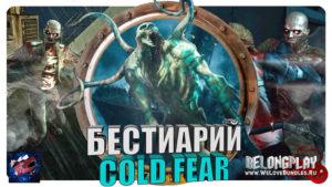 Бестиарий вселенной игры Cold Fear: Экзоклетки