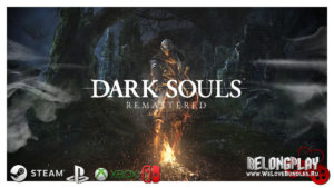 Dark Souls: Remastered – припэйр ту бай эдишн