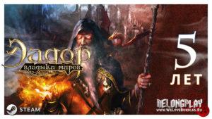 Игра Eador. Masters of the Broken World стала бесплатной в Steam