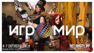 Открылась продажа билетов на ИгроМир и Comic Con Russia 2018