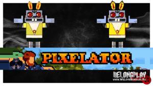 Программа Pixelator: сделай pixel art из чего угодно