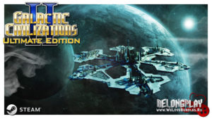Раздача ключей игры Galactic Civilizations II: Ultimate Edition