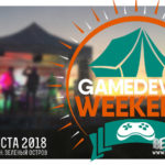 18-19 августа – Летний Gamedev Weekend 2018