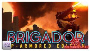 Раздача игры Brigador: Up-Armored Deluxe в GOG