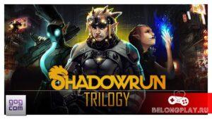 Раздача трилогии фантастической игры Shadowrun Trilogy