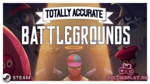 Самая смешная королевская битва Totally Accurate Battlegrounds теперь бесплатна