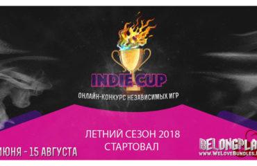 GTP Indie Cup 2018 Summer