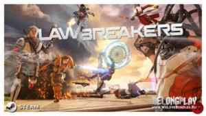 Игра LawBreakers стала абсолютно бесплатной
