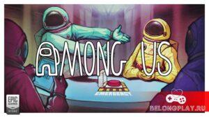 Базовая игра Among Us – бесплатно на ПК в Эпик Геймс Сторе