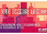 Old Games Times: Окунаемся во времена старых игр!