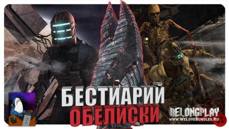 Вселенная Dead Space: Обелиски