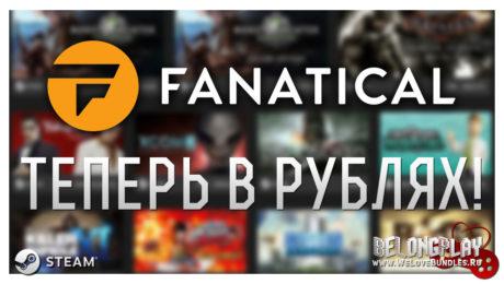 Fanatical Games Bundles Rubles