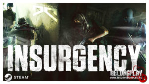 Игра Insurgency стала бесплатной в Steam