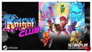 Раздача игры Knight Club в честь выхода Deluxe