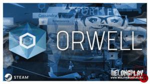 Раздача ключей игры Orwell: Keeping an Eye On You