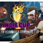 Победители конкурса GTP Indie Cup Summer '18