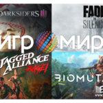 Что THQ Nordic везут на ИгроМир 2018