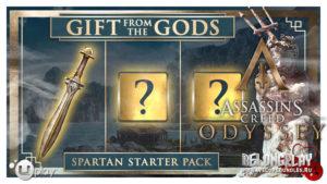 Раздача спартанских стартер-паков для Assassin's Creed Odyssey