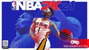 Любишь баскет? Забирай NBA 2K21 у Эпиков