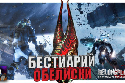 Бестиарий - Вселенная Dead Space