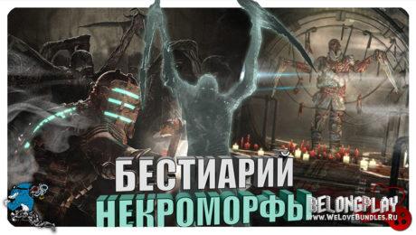 Бестиарий - Вселенная Dead Space: Некроморфы