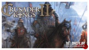 Old Games Times: Crusader Kings II. Как лошади уничтожили всё человечество