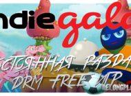 Раздача игр в DRM Free формате на Indie Gala