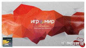"""3-6 октября 2019: Выставка интерактивных развлечений """"ИгроМир"""" и Comic Con Russia"""