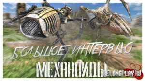Большое интервью: Булат Даутов. Об опыте, геймдеве и Механоидах 3