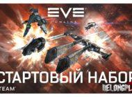 Раздача наборов EVE Online: Starter Pack в Steam