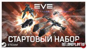 Забираем бесплатно наборы EVE Online: Starter Pack в Steam