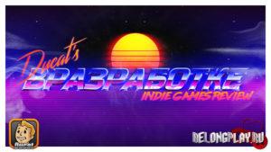 Инди игры от отечественных разработчиков