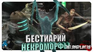 Бестиарий вселенной игры Dead Space: Некроморфы. Часть #2