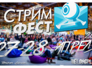 27-28 апреля: Стримфест 2019 в Москве