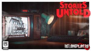 Epic Games Store раздаёт игру Stories Untold и начал первую распродажу