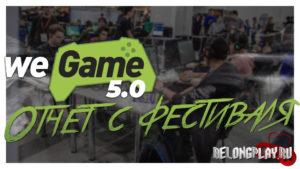 Отчет с WeGame 5.0 крупнейшего фестиваля игр и гик-культуры в Украине