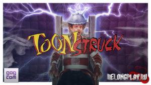 Раздача олдскульного квеста ToonStruck в GOG