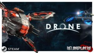 Игра D.R.O.N.E. стала временно бесплатной в Steam