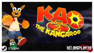 Kao the Kangaroo: Round 2 – раздача трехмерного классического платформера